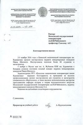 Благодарность П. А. Шатскому от проректора Казахской консерватории А. Курмангалиевой