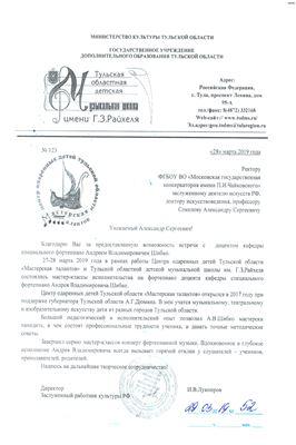 Благодарность А. В. Шибко от директора Тульской музыкальной школы И.В.Лукопрова