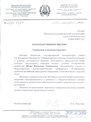 Благодарность В. С. Шишу от ректора Казанской консерватории Р. К. Абдуллина