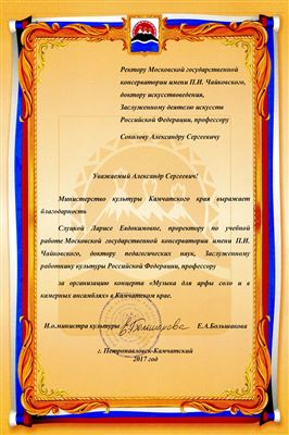 Благодарность Л. Е. Слуцкой от и. о. министра культуры Камчатского края Е. А. Большаковой