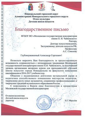 Благодарность А.С. Соколову от директора ДШИ Новоуральского городского округа Н.Г. Мерзлова
