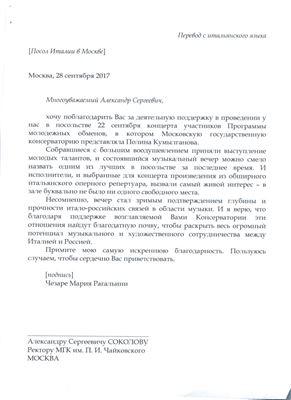 Благодарность А. С. Соколову и  П. Кумылгановой от Посла Италии в Москве Чезаре Марии Рагальини
