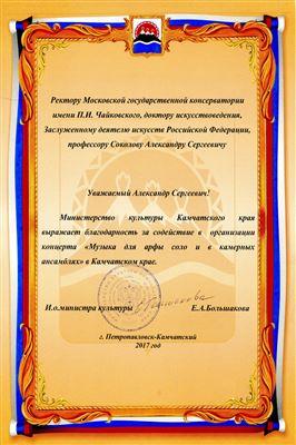 Благодарность А. С. Соколову от и. о. министра культуры Камчатского края Е. А. Большаковой