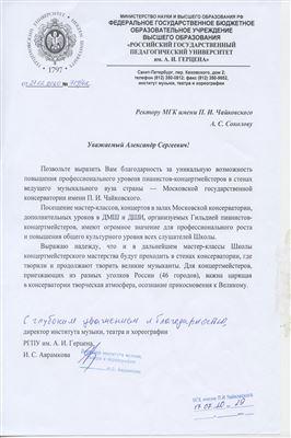 Благодарность А. С. Соколову от директора института музыки, театра и хореографии И.С.Аврамковой