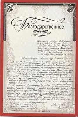 Благодарность А. С. Соколову от концертмейстера Мариупольского колледжа искусств Т.Н.Малаевой