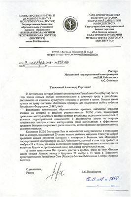 Благодарность А. С. Соколову от ректора ВШМ Республики Саха (Якутия) В.С.Никифорова