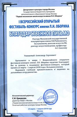 Благодарность А. С. Соколову от директора ДШИ им.Л.Н.Оборина С.И.Ермаковой