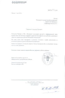 Благодарность А.С. Соколову и Т.Г. Пан от советника по вопросам культуры Посольства Вегрии в РФ Хедьи Анита