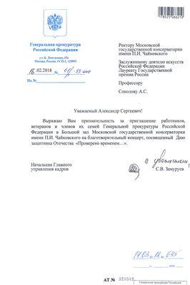 Благодарность А. С. Соколову от начальника Главного управления кадров Генеральной прокуратуры РФ