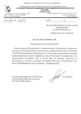 Благодарность А. В. Соловьёву от директора ГАСК России А.А. Шанина