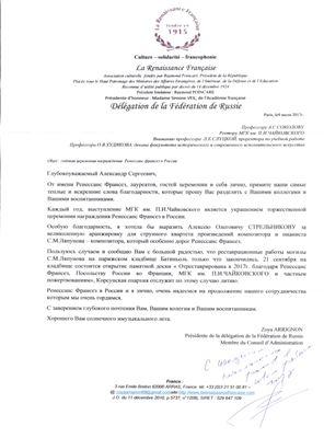 Благодарность  А. О. Стрельникову, сотрудникам и студентам Московской консерватории