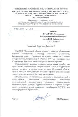 Благодарность А. Б. Тростянскому от ректора «Института развития образования» О.В.Малаховой