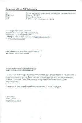 Благодарность Р. Н. Трушковой и А.А.Цымбалистенко от К.К.Васильевой