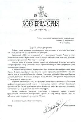 Поздравление от ректора Санкт-Петербургской консерватории Алексея Васильева