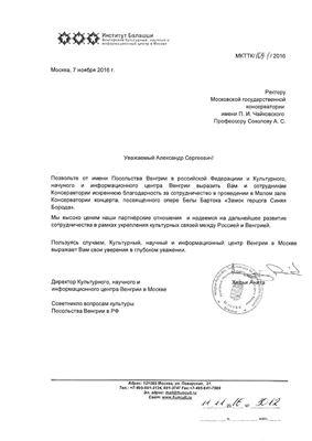 Благодарность А. С. Соколову и сотрудникам Московской консерватории от Посольства Венгрии