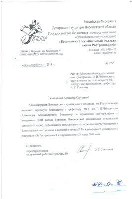 Благодарность А. А. Вершинину от директора Музыкального колледжа имени Ростроповией Э.ГСвятохиной