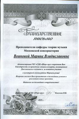 Благодарность М. В. Воиновой от директора ГБУ  «СДЦ «Шире круг»