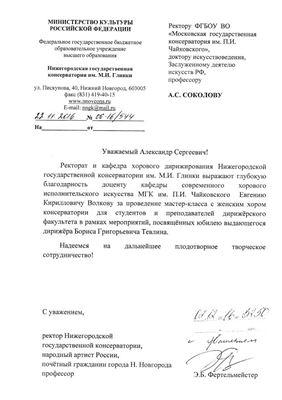 Благодарность Е.К. Волкову от ректора Нижегородской государственной консерватории им. М.И. Глинки