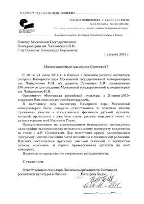 Благодарность А. В. Соловьёву от Секретаря Оргкомитета «Фестиваля российской культуры в Японии»