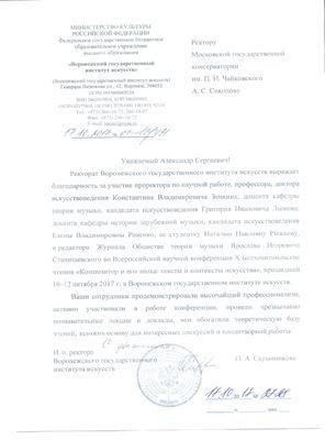 Благодарность К. В. Зенкину, Г. И. Лыжову, Е. В. Ровенко, Я. И. Станишевскому, Н. П. Рыжковой