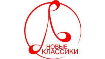 Конкурс для молодых композиторов «Новые классики»