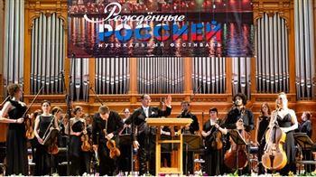 Музыкальный онлайн-фестиваль «Рожденные Россией»