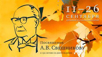 XVI Международный осенний хоровой фестиваль