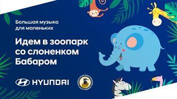 «Идем в зоопарк со слонёнком Бабаром»