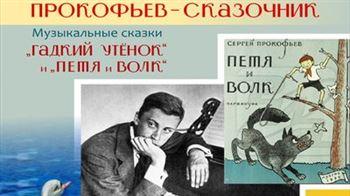 Большая музыка для маленьких: «Прокофьев-сказочник»
