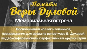 Памяти Веры Дуловой