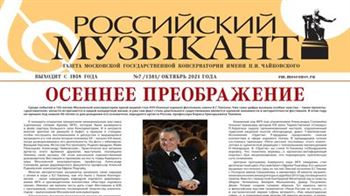 Новые выпуски газет МГК