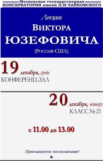 Лекции Виктора Юзефовича