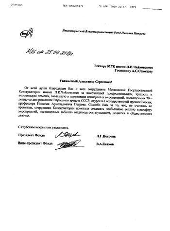 Благодарственное письмо А.С.Соколову и сотрудникам консерватории