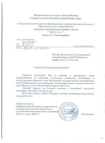 Благодарственное письмо А.С.Соколову