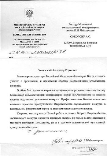 Благодарность А. С. Соколову от Министерства культуры Российской Федерации