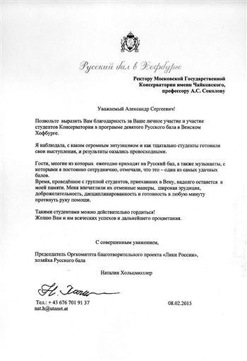 Благодарность А. С. Соколову от оргкомитета проекта «Лики России»