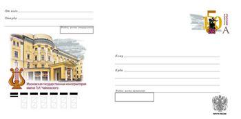 Конверт с оригинальной маркой, посвящённый 150-летию Московской консерватории
