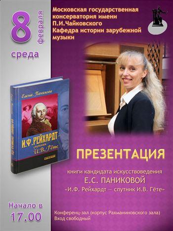 Презентация книги «И.Ф. Рейхардт – спутник И.В. Гёте»