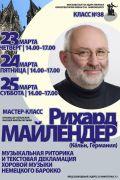 Лекции и мастер-класс проф. Рихарда Майлендера