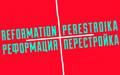 Музыкальный симпозиум «РЕФОРМАЦИЯ / PERESTROIKA»