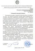 Благодарность А. С. Соколову от Министерства культуры и духовного развития Республики Саха (Якутия)