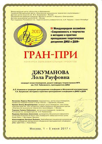 Л. Р. Джуманова получила Гран-при на IV Международной ассамблее преподавателей ДМШ и ДШИ