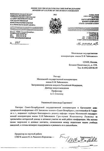 Благодарность Г. И. Лыжову от Санкт-Петербургской консерватории