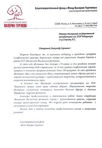 Благодарность А. С. Соколову от Фонда Валерия Гергиева
