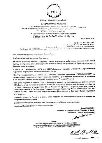 Благодарность А. С. Соколову от «Ренессанс Франсез»