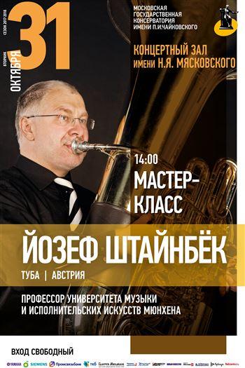 Мастер-класс Йозефа Штайнбёка (туба)