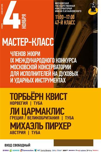 Мастер-классы IX конкурса для духовых и ударных