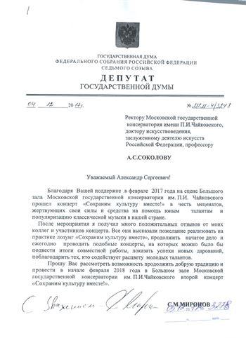 Благодарность А. С. Соколову от С. М. Миронова