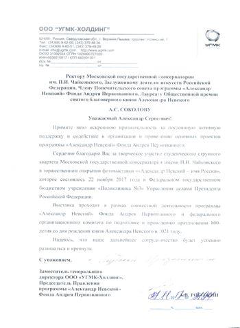 Благодарность А. С. Соколову от ООО «УГМК-холдинг»