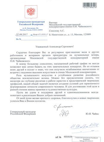 Благодарность А. С. Соколову от Генеральной прокуратуры Российской Федерации